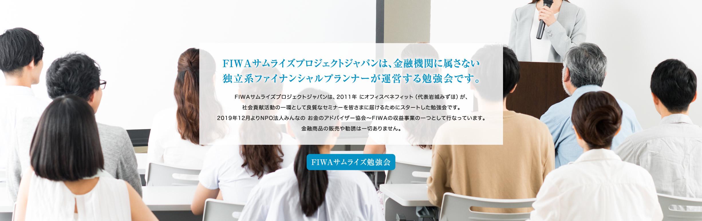 サムライズプロジェクトジャパン