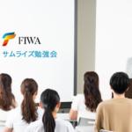 FIWAサムライズ勉強会